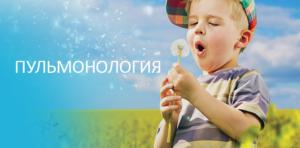 Пульмонология лечит астму