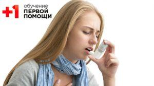 Первая помощь при приступе астмы